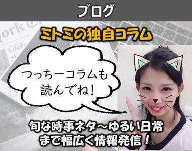 Staff blog_information8_m