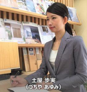 Staff_Ayumi TSUCHIYA_title_500x528