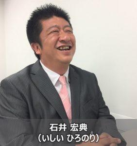 Staff_Hironori ISHII_title_500x528