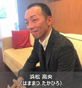 Staff_Takahiro HAMAMATSU_title_500x528