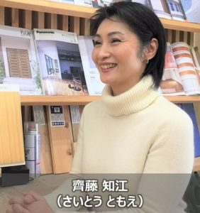 Staff_Tomoe SAITO_title_500x528