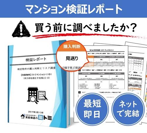 新住所登記のメリットは?入居前に住民票を異動してはいけ ...